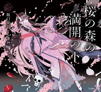 坂口安吾×しきみさん『桜の森の満開の下』