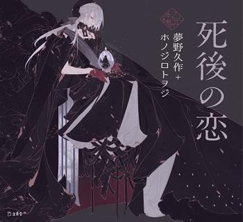 夢野久作×ホノジロトヲジさん『死後の恋』