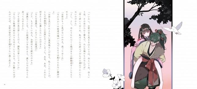 『桜の森の満開の下』より