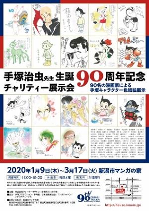 企画展「手塚治虫先生 生誕90周年記念チャリティー展示会」開催
