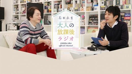 小説家・石田衣良さんがニコニコチャンネル「石田衣良 大人の放課後ラジオ」をオープン