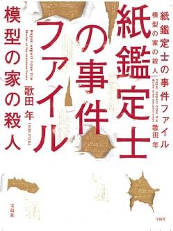 歌田年さん著『紙鑑定士の事件ファイル 模型の家の殺人』