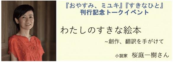 直木賞作家・桜庭一樹さん創作絵本『すきなひと』&翻訳絵本『おやすみ、ミユキ』刊行記念!トークイベントを東京・神保町で開催