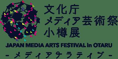 「文化庁メディア芸術祭」小樽展が開催