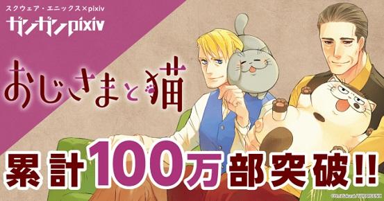 マンガ『おじさまと猫』が累計発行部数100万部を突破!