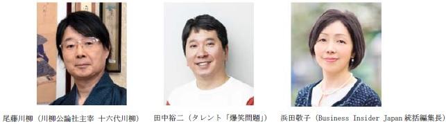 【特別審査員】