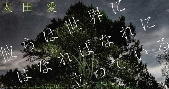 太田愛さん著「彼らは世界にはなればなれに立っている」表紙