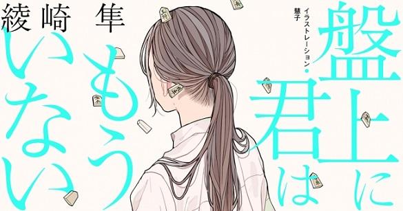 綾崎隼さん著「盤上に君はもういない」表紙