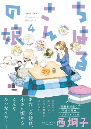『ちはるさんの娘』 (c) 西炯子/双葉社