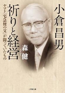 森健さん著『小倉昌男 祈りと経営 ヤマト「宅急便の父」が闘っていたもの』