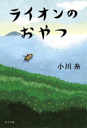 小川糸さん著『ライオンのおやつ』(ポプラ社)