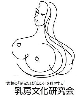 ワコール「乳房文化研究会」が定例研究会「文学と乳房」を開催