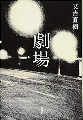 又吉直樹さん著『劇場』