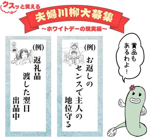 第8回「クスッと笑える夫婦川柳」作品を募集!