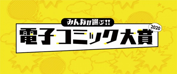 「みんなが選ぶ!!電子コミック大賞2020」の受賞作が決定!