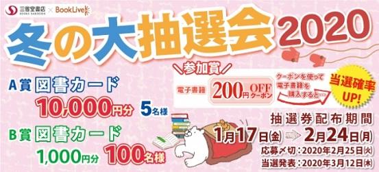三省堂書店×BookLive!「冬の大抽選会2020」を開催!