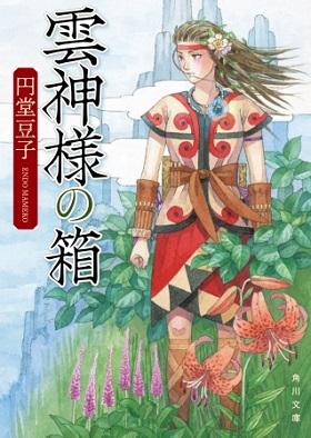 円堂豆子さん著『雲神様の箱』(カバーイラスト:苗村さとみさん)