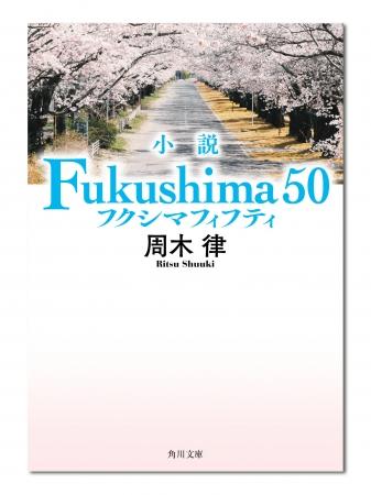 周木律さん著『小説 Fukushima 50』