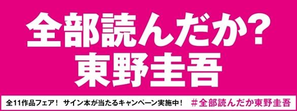 角川文庫「全部読んだか?東野圭吾」フェアを開催!