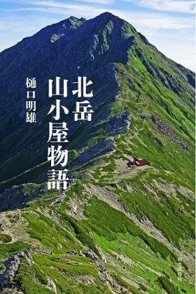樋口明雄さんの初ノンフィクション作品『北岳山小屋物語』