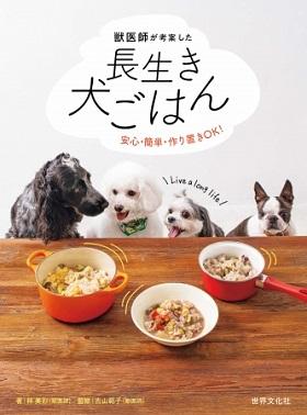 『獣医師が考案した長生き犬ごはん』Instagram感想キャンペーンを開催