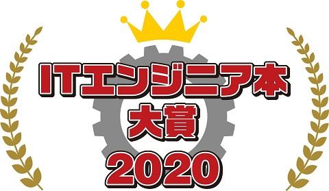 「ITエンジニア本大賞2020」技術書・ビジネス書の各ベスト10を発表