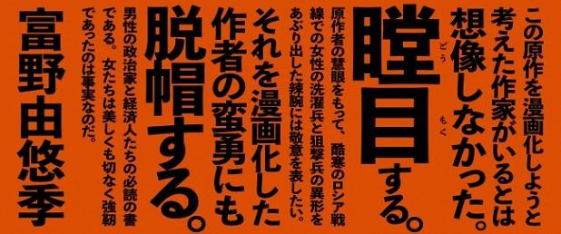 ▲コミックス第1巻帯