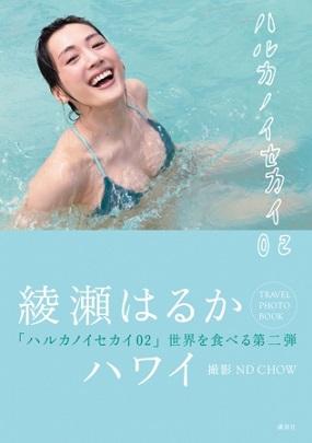 綾瀬はるかさんが「世界を食べつくす」写真集「ハルカノイセカイ」第2弾は「ハワイ編」