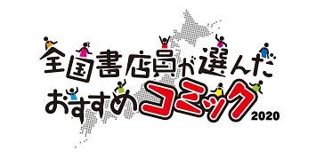 「全国書店員が選んだおすすめコミック2020」ランキング発表!