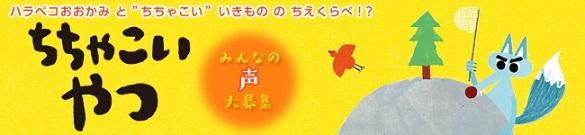 絵本『ちちゃこいやつ』レビューコンテストを開催