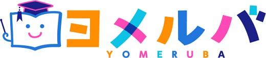 KADOKAWAが親子で楽しめる児童書サイト「ヨメルバ」をオープン!