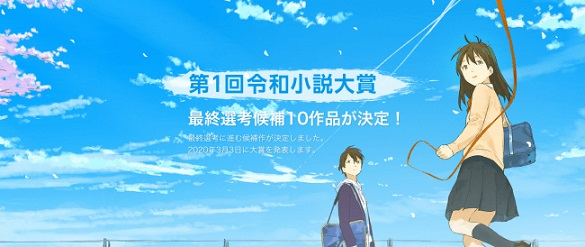 LINE×日テレ×アニプレックス「第1回令和小説大賞」最終選考作品10作品を発表