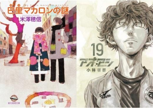 米澤穂信さん「小市民シリーズ」11年ぶりの新作『巴里マカロンの謎』が総合ランキング上位にランクイン