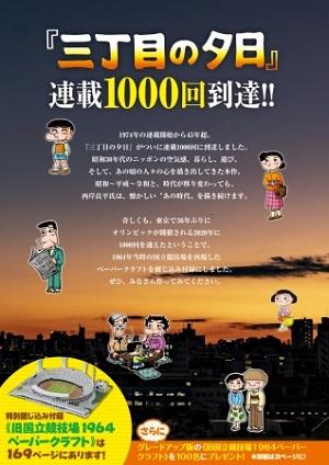 西岸良平さん「三丁目の夕日」が連載1000回!