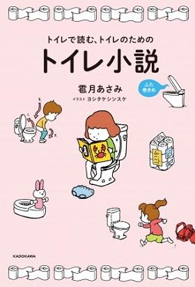 雹月あさみさん著『トイレで読む、トイレのためのトイレ小説 ふた巻きめ』(イラスト:ヨシタケシンスケさん)