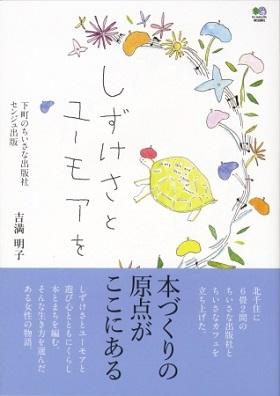 吉満明子さん著『しずけさとユーモアを 下町のちいさな出版社 センジュ出版』