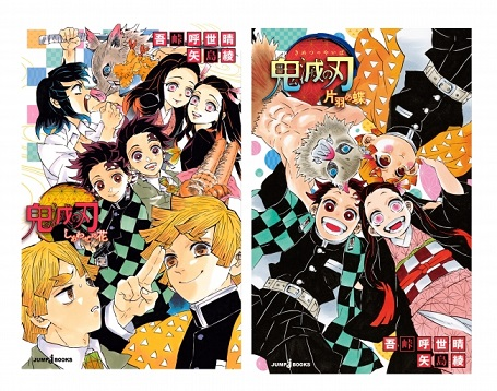 『鬼滅の刃』小説版が2冊で累計100万部を突破!