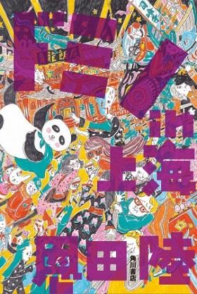 ■恩田陸さん『ドミノ』約20年ぶりの新作『ドミノin上海』刊行