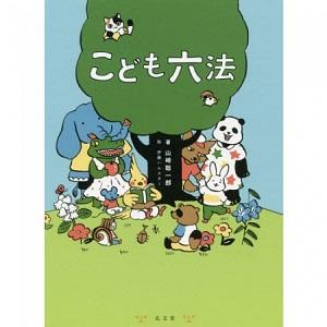 山崎聡一郎さん著『こども六法』
