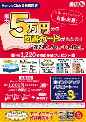 知念実希人さんサイン本や最大5万円分の図書カードが当たる!