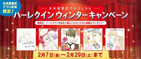 ハーレクインがウィンターキャンペーン「未来屋書店でロマンスを」開催!