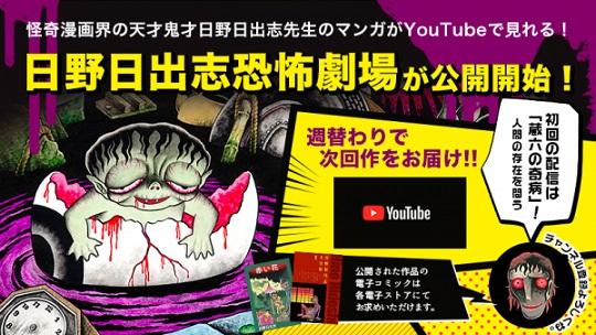 YouTubeにて「日野日出志恐怖劇場」公開