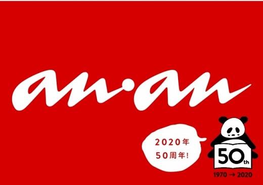 『anan』が創刊50周年!