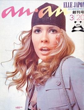 1979年3月2日創刊号表紙