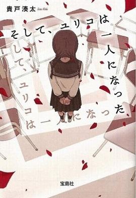 貴戸湊太さん著『そして、ユリコは一人になった』