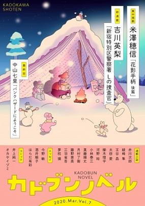 電子小説誌『カドブンノベル』3月号は警察小説で人気の吉川英梨さん「新宿特別区警察署 Lの捜査官」連載がスタート