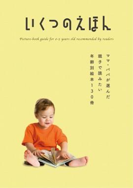「いくつのえほん2020」絵本ガイド(表紙)