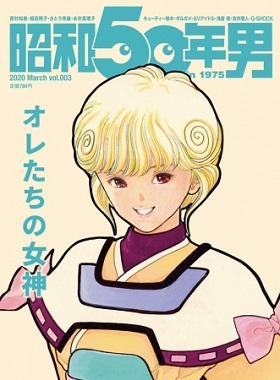 『昭和50年男』vol.003(2020年3月号)