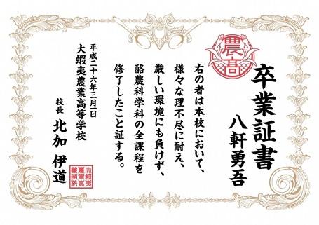 ▲ポストカード大の卒業証書