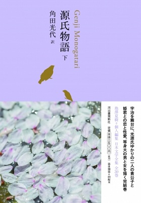 角田光代さん新訳『源氏物語』が完結へ!